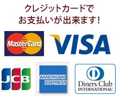 各種クレジットカードをご利用頂けます!