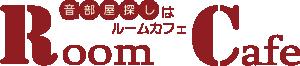 賃貸物件を探すならルームカフェ渋谷店