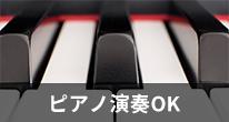 ピアノ可物件を集めました。