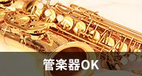 管楽器・打楽器利用可能な物件です